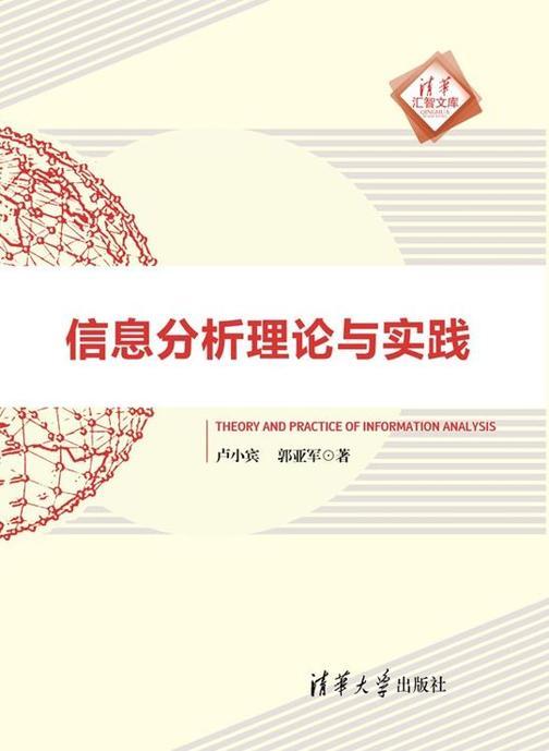 信息分析理论与实践