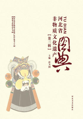 河北省非物质文化遗产图典(第三辑)(仅适用PC阅读)