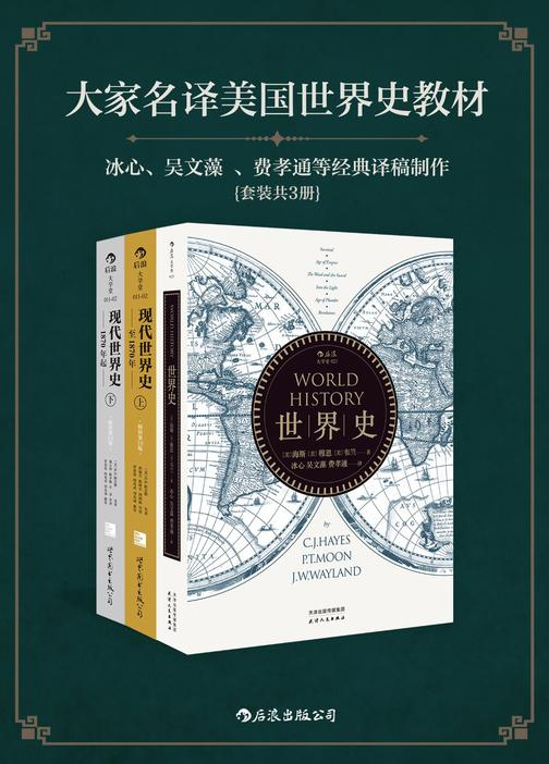 大家名译美国世界史教材(冰心、吴文藻 、费孝通等大家40年前译稿完美重现。套装共三册。)