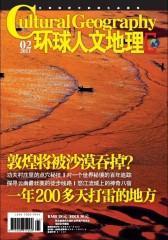 环球人文地理 月刊 2011年2月(电子杂志)(仅适用PC阅读)