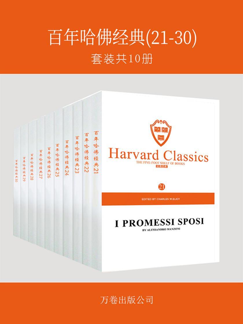 百年哈佛经典(21-30)(套装共10册)