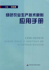 绿色农业生产技术原则应用手册(仅适用PC阅读)