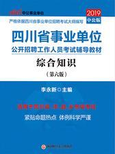 中公2019四川省事业单位公开招聘工作人员考试辅导教材综合知识