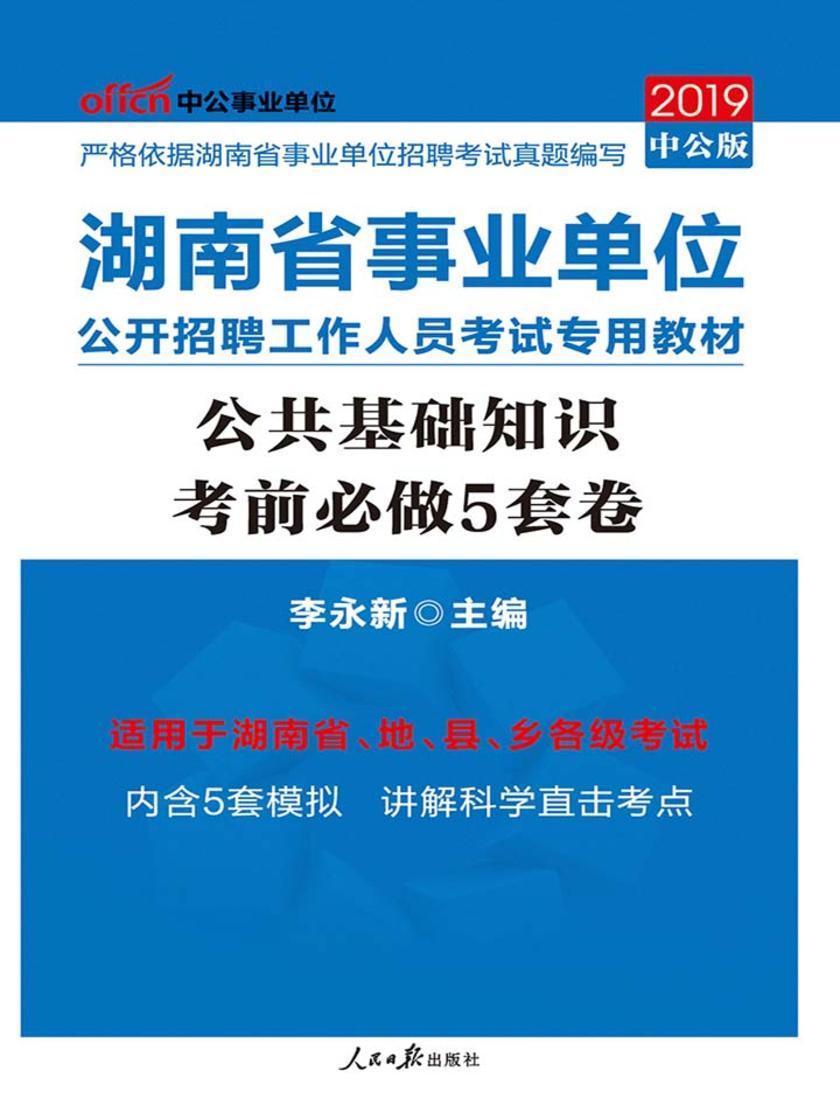 中公2019湖南省事业单位公开招聘工作人员考试专用教材公共基础知识考前必做5套卷