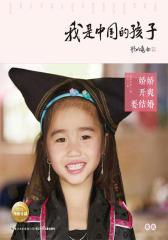 我是中国的孩子:娇娇开爽要结婚