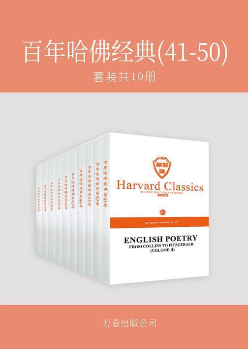 百年哈佛经典(41-50)(套装共10册)