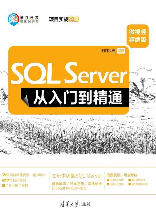 SQL Server从入门到精通(微视频精编版)