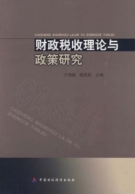 财政税收理论与政策研究(仅适用PC阅读)
