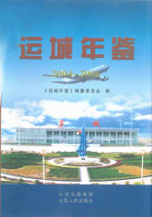 运城年鉴(2004~2006)(仅适用PC阅读)