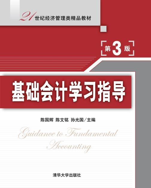 基础会计学习指导(第3版)(仅适用PC阅读)
