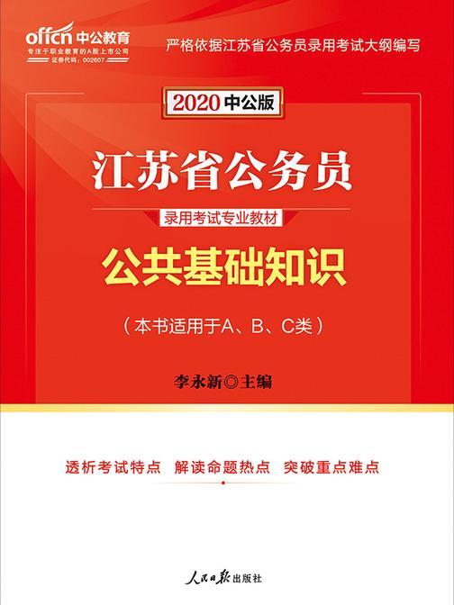 中公2020江苏省公务员录用考试专业教材公共基础知识