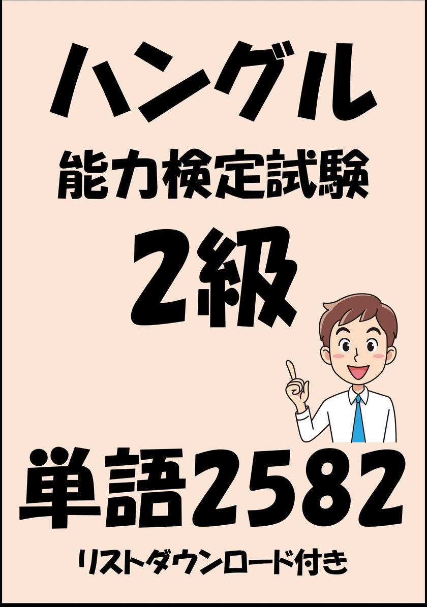 ハングル能力検定試験2級単語2582(リストダウンロード付き)