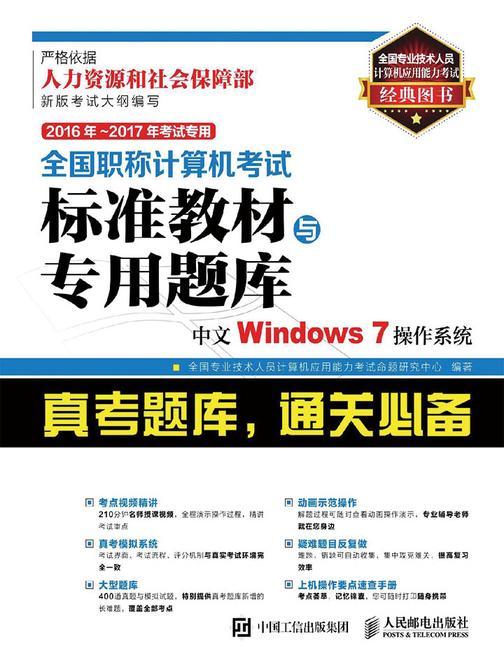 2016年 2017年考试专用 全国职称计算机考试标准教材与专用题库 中文Windows 7操作系统