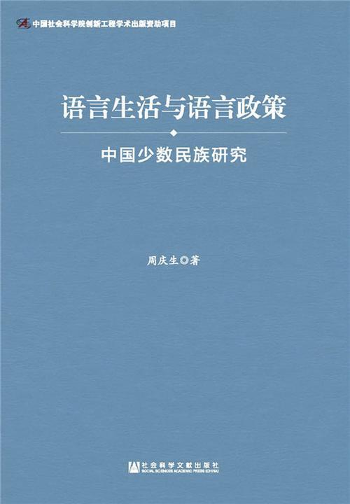 语言生活与语言政策:中国少数民族研究
