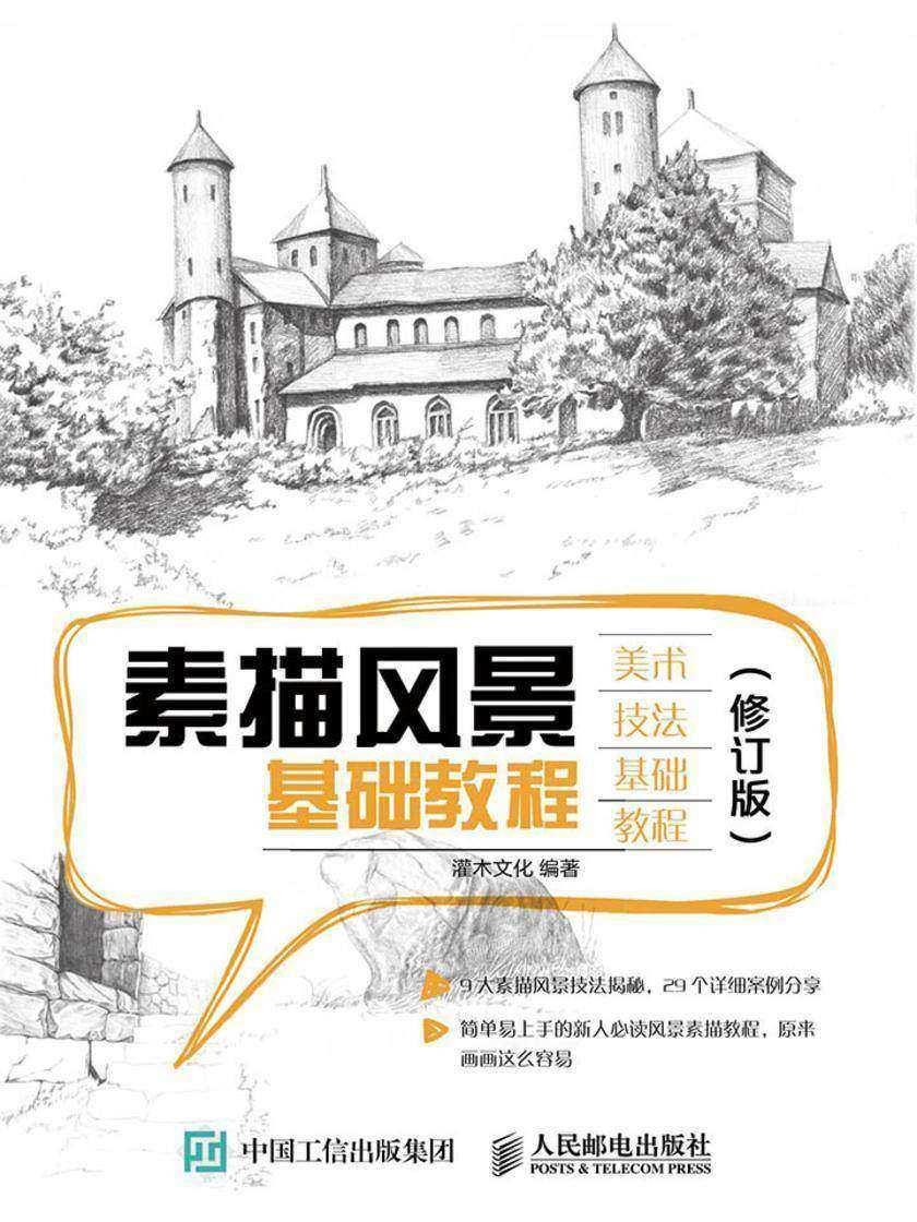 素描风景基础教程(修订版)(美术技法基础教程)