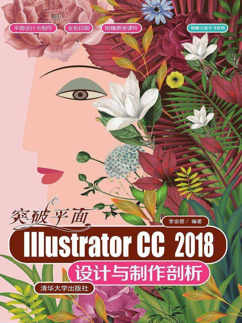 突破平面Illustrator CC 2018设计与制作剖析