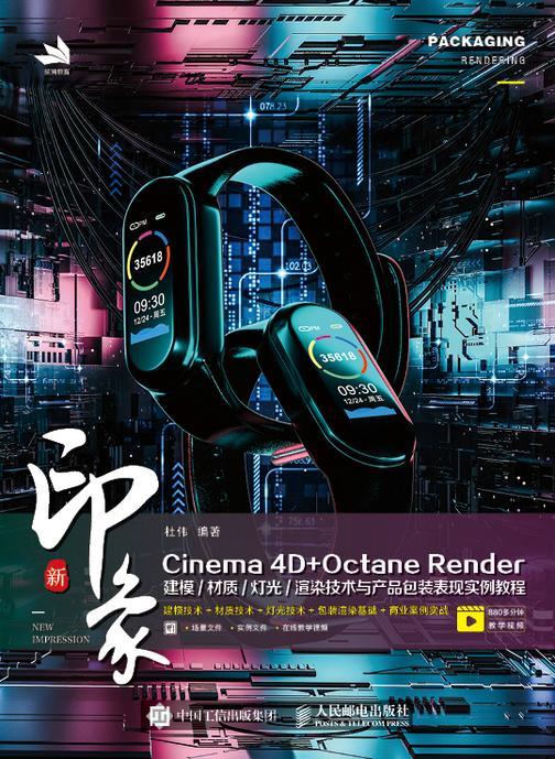 新印象 Cinema 4D+Octane Render建模/材质/灯光/渲染技术与产品包装表现实例教程