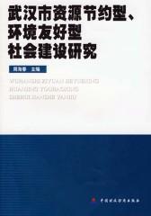 武汉市资源节约型、环境友好型社会建设研究