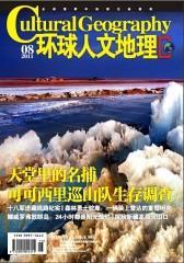 环球人文地理 月刊 2011年8月(电子杂志)(仅适用PC阅读)