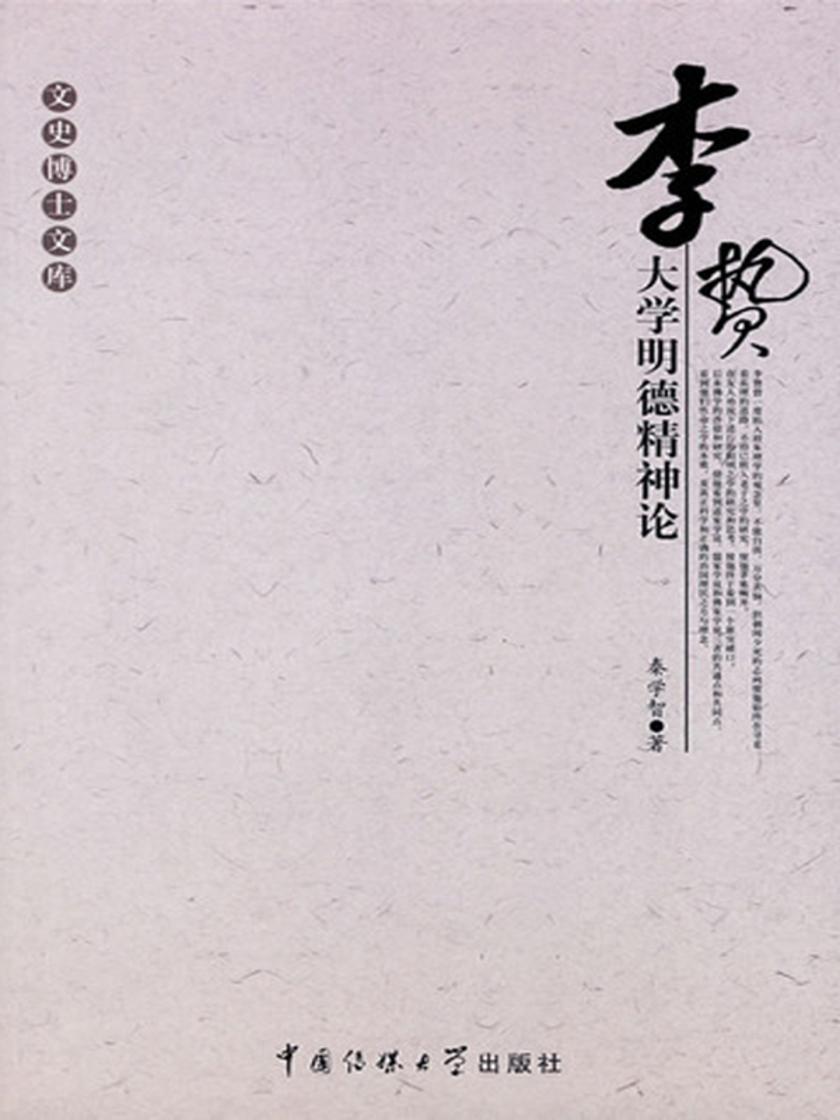 李贽大学明德精神论