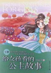 给女孩看的公主故事(下册)