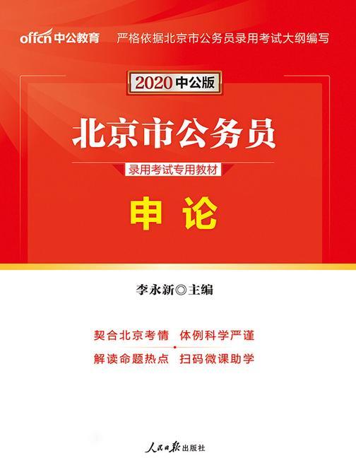 中公2020北京市公务员录用考试专用教材申论