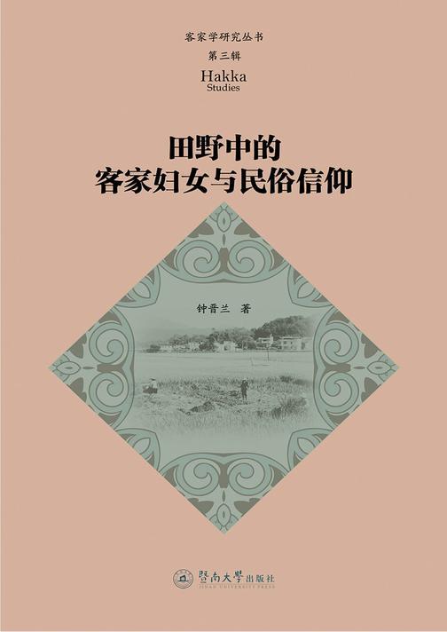 客家学研究丛书·第三辑·田野中的客家妇女与民俗信仰