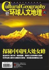 环球人文地理 月刊 2011年9月(电子杂志)(仅适用PC阅读)