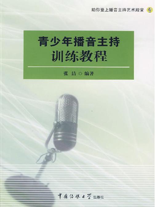 青少年播音主持训练教程