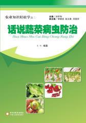 话说蔬菜病虫防治