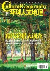 环球人文地理 月刊 2011年10月(电子杂志)(仅适用PC阅读)