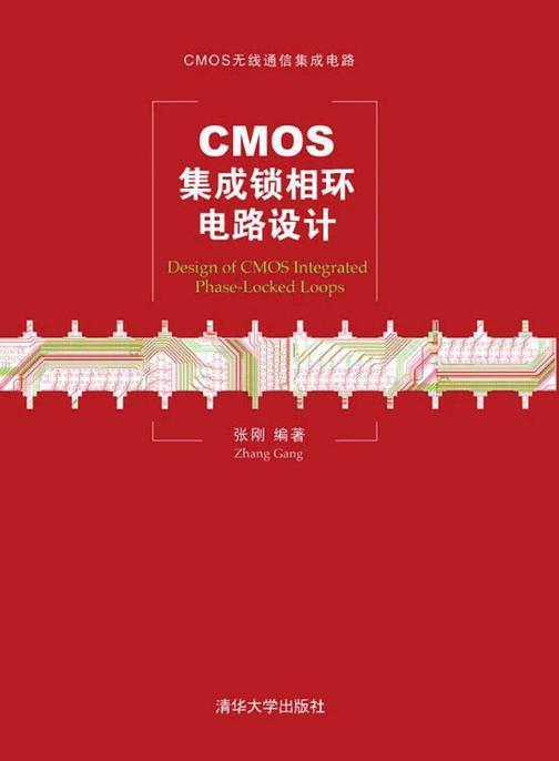 CMOS集成锁相环电路设计