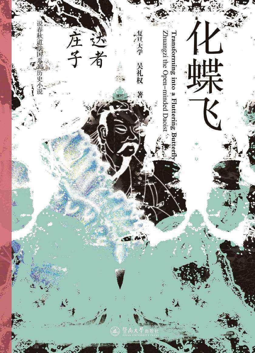 说春秋道战国系列历史小说·化蝶飞—达者庄子