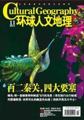 环球人文地理 月刊 2011年11月(电子杂志)(仅适用PC阅读)