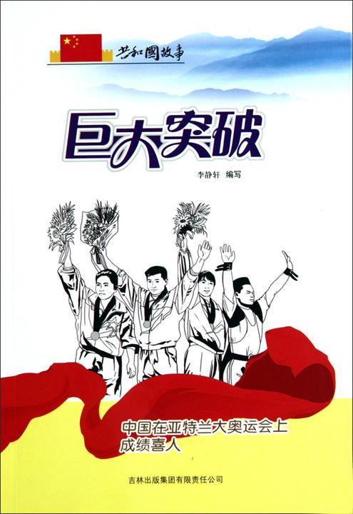 巨大突破:中国在亚特兰大奥运会上成绩喜人