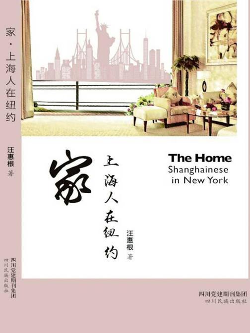 家·上海人在纽约(辰良安歌纯文学)
