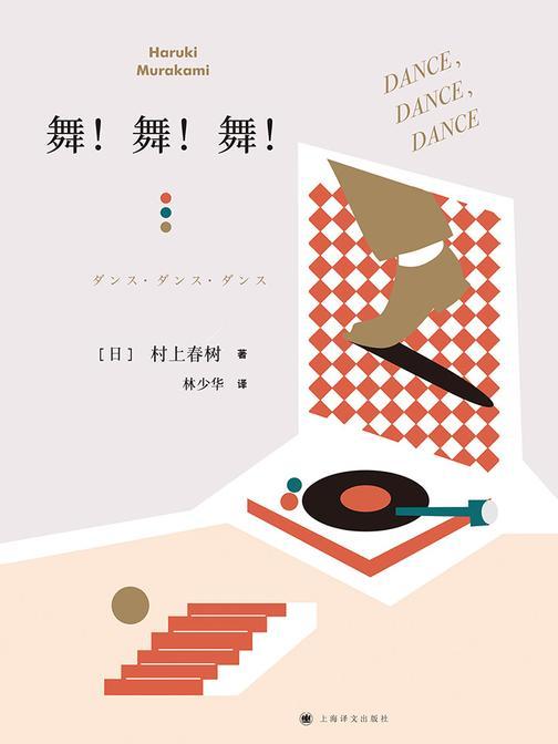 舞!舞!舞!