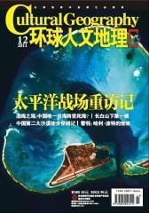 环球人文地理 月刊 2011年12月(电子杂志)(仅适用PC阅读)