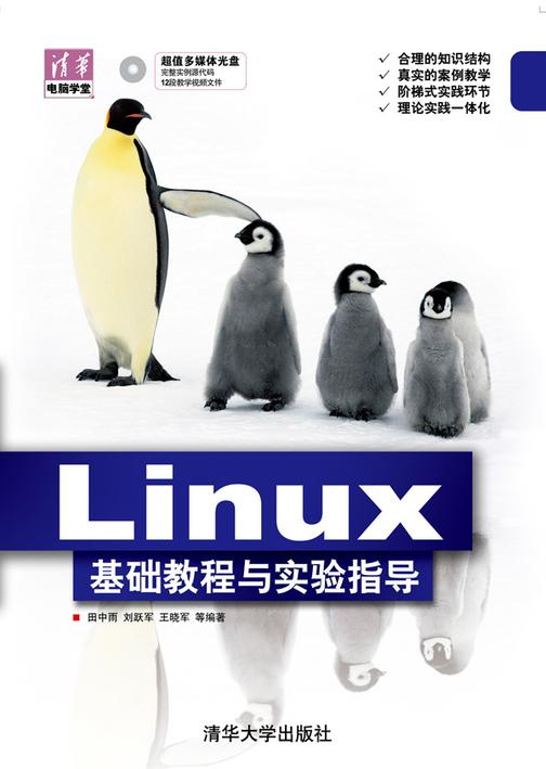 Linux 基础教程与实验指导