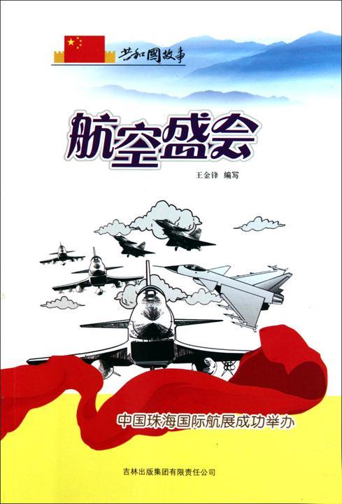 航空盛会:中国珠海国际航展成功举办
