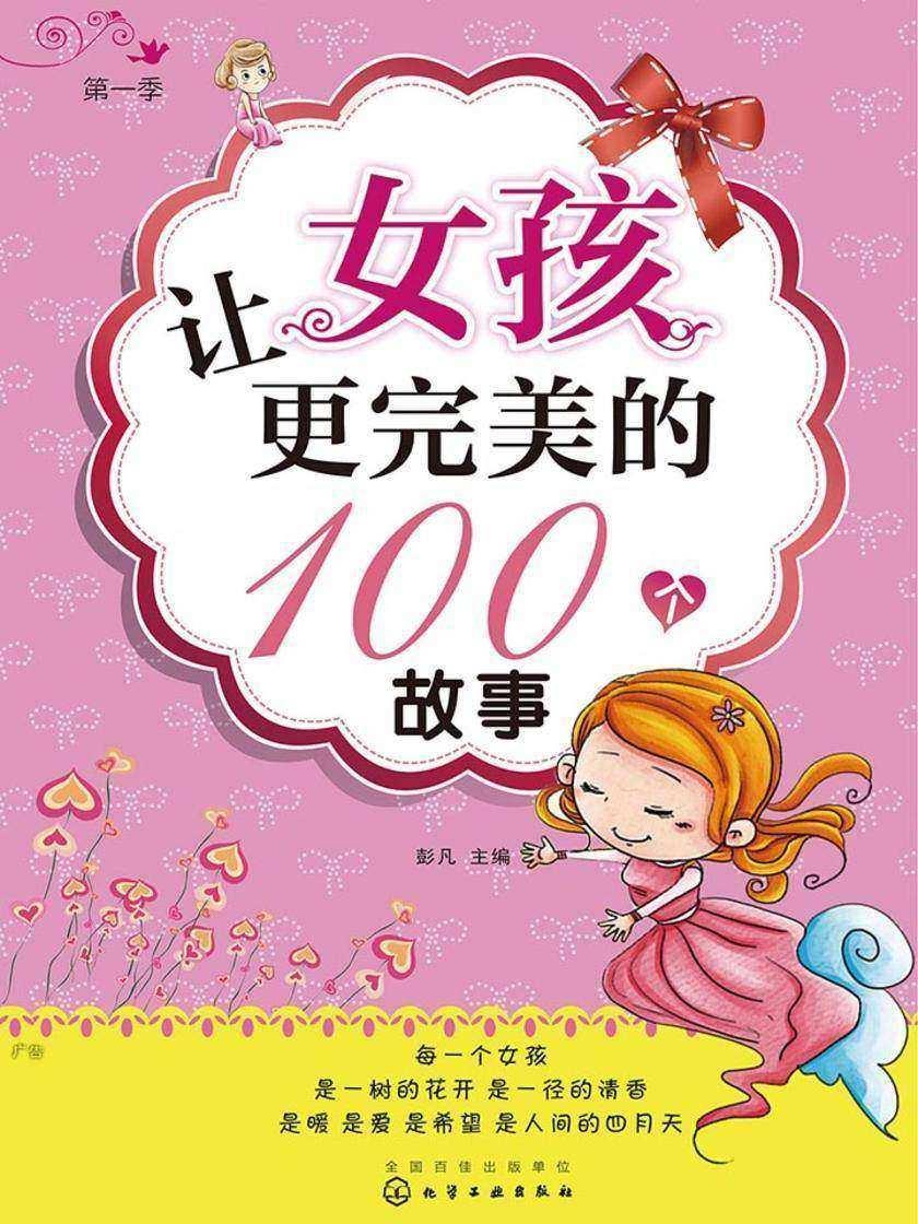让女孩更完美的100个故事.第一季