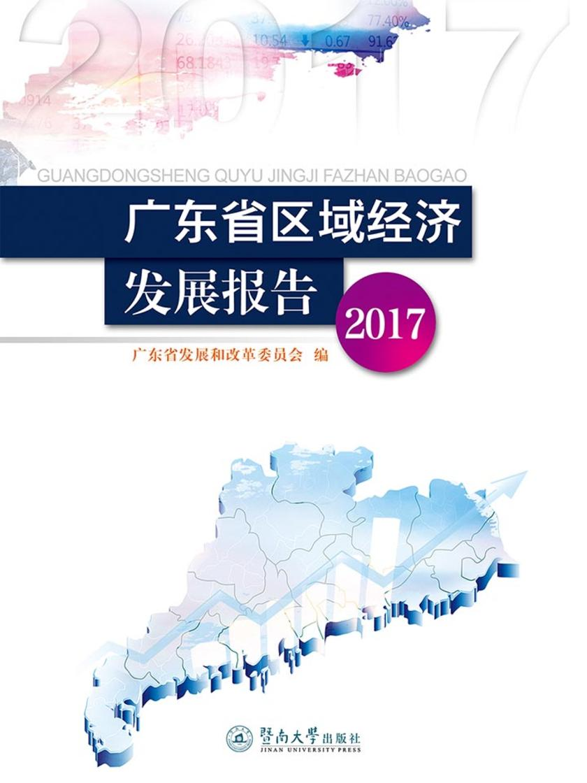 广东省区域经济发展报告(2017)