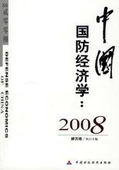 中国国防经济学:2008(仅适用PC阅读)