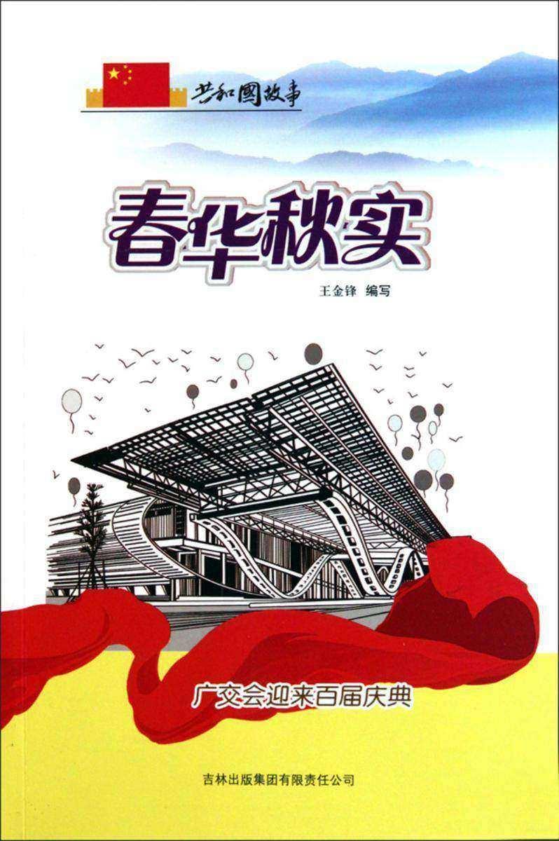 春华秋实:广交会迎来百届庆典