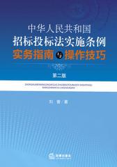 《中华人民共和国招标投标法实施条例》实务指南与操作技巧