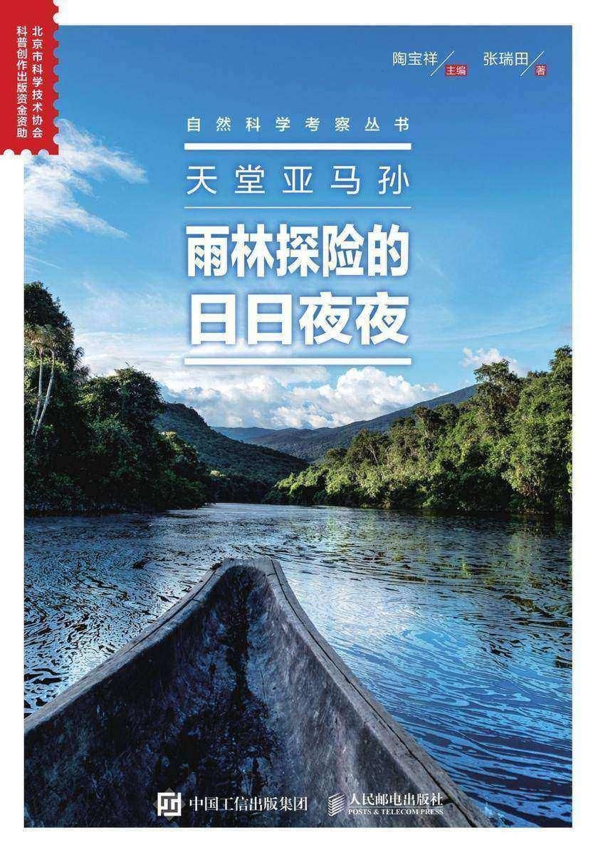 天堂亚马孙:雨林探险的日日夜夜