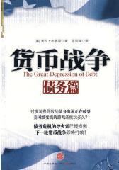 货币战争·债务篇(试读本)