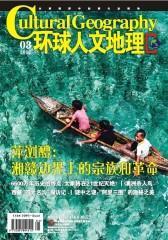 环球人文地理 月刊 2012年3月(电子杂志)(仅适用PC阅读)