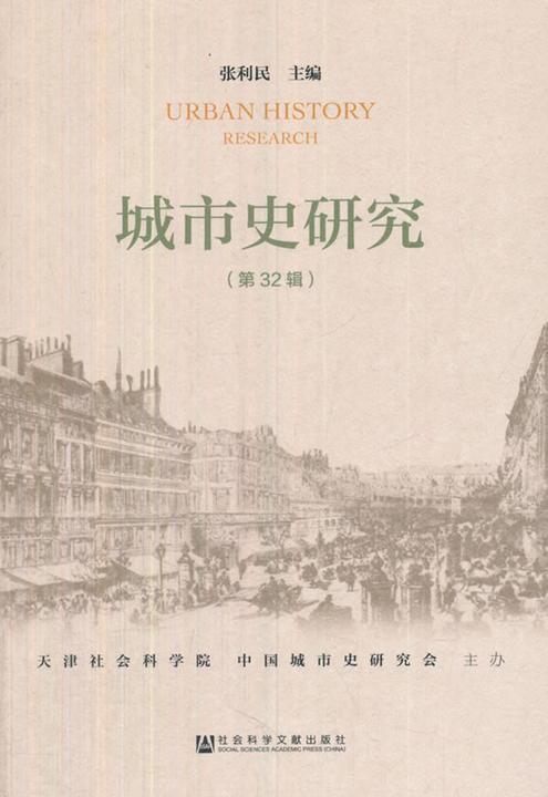 城市史研究第32辑