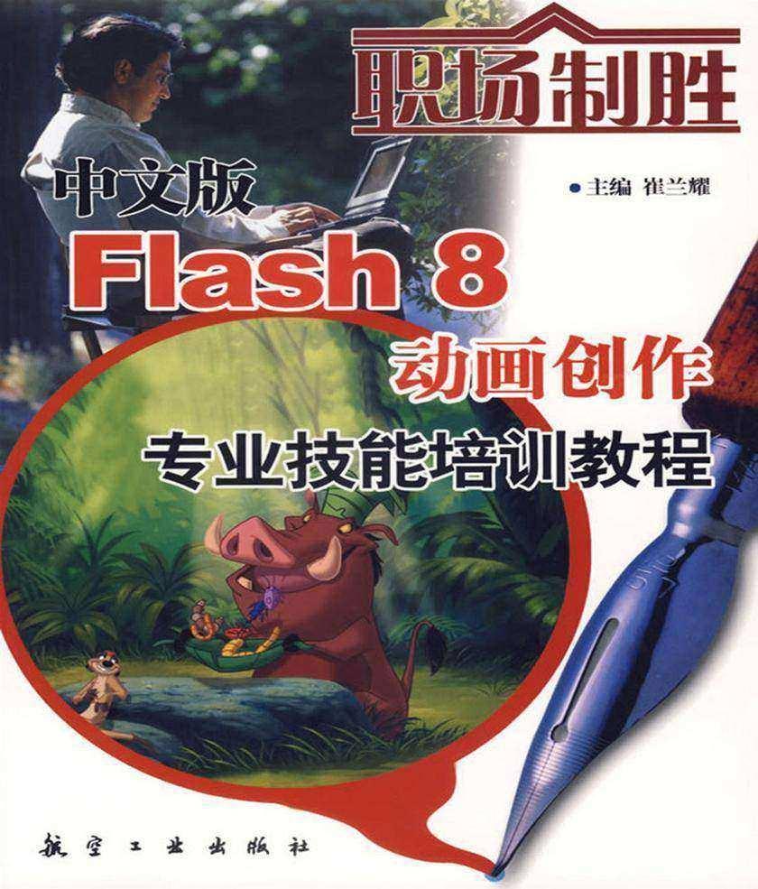中文版Flash 8动画创作专业技能培训教程(仅适用PC阅读)